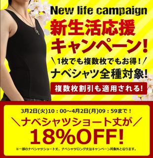 春のキャンペーン.png