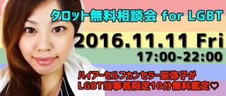 bnr_1111event_fumiko.jpg