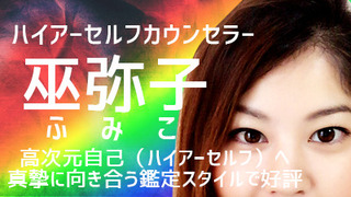 bnr_profile_fumiko.jpg