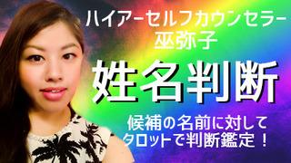 bnr_seimei_fumiko.jpg