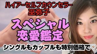 fumiko_love.jpg